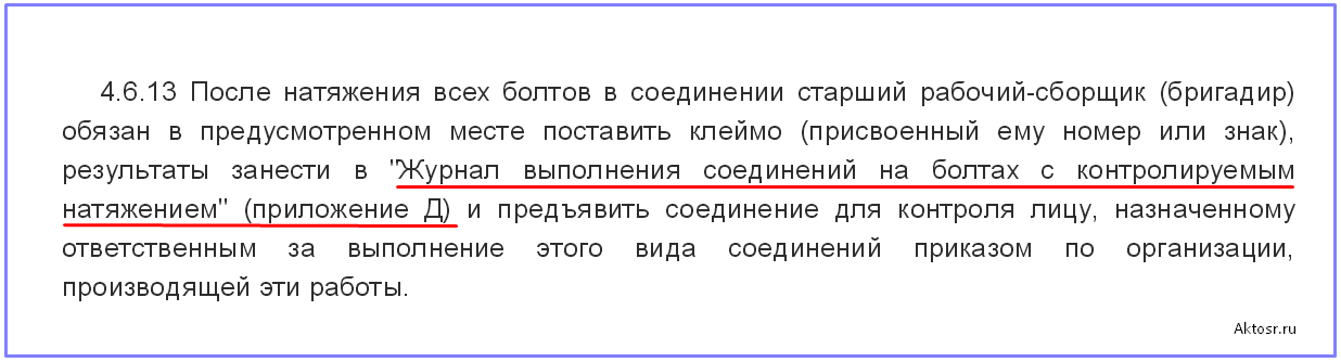 ч. 4.6 СП70.13330.2012