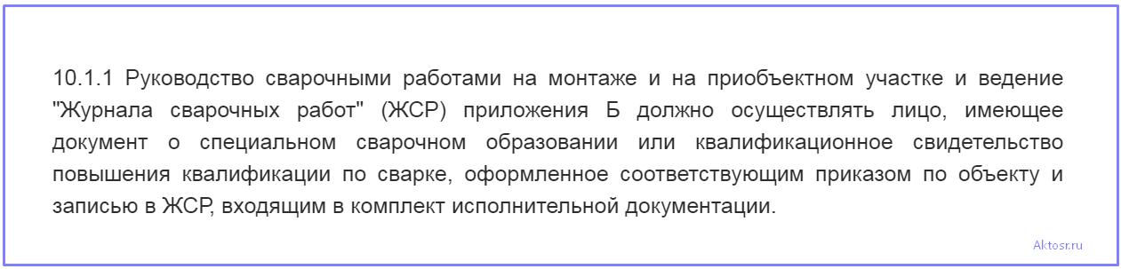 ч.10.1.1 СП70.13330.2012
