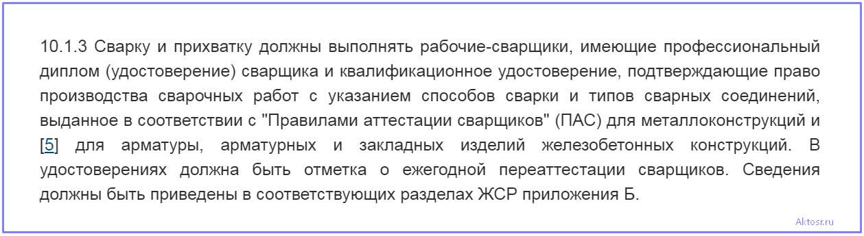 ч.10.1.3 СП70.13330.2012