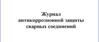 Обложка журнала антикоррозионной защиты сварных соединений