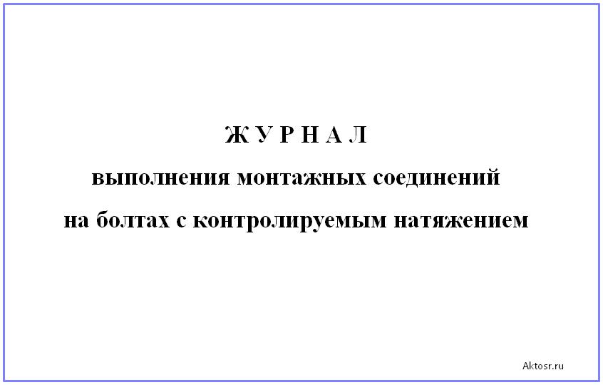 обложка журнала выполнения монтажных соединений на болтах с контролируемым натяжением