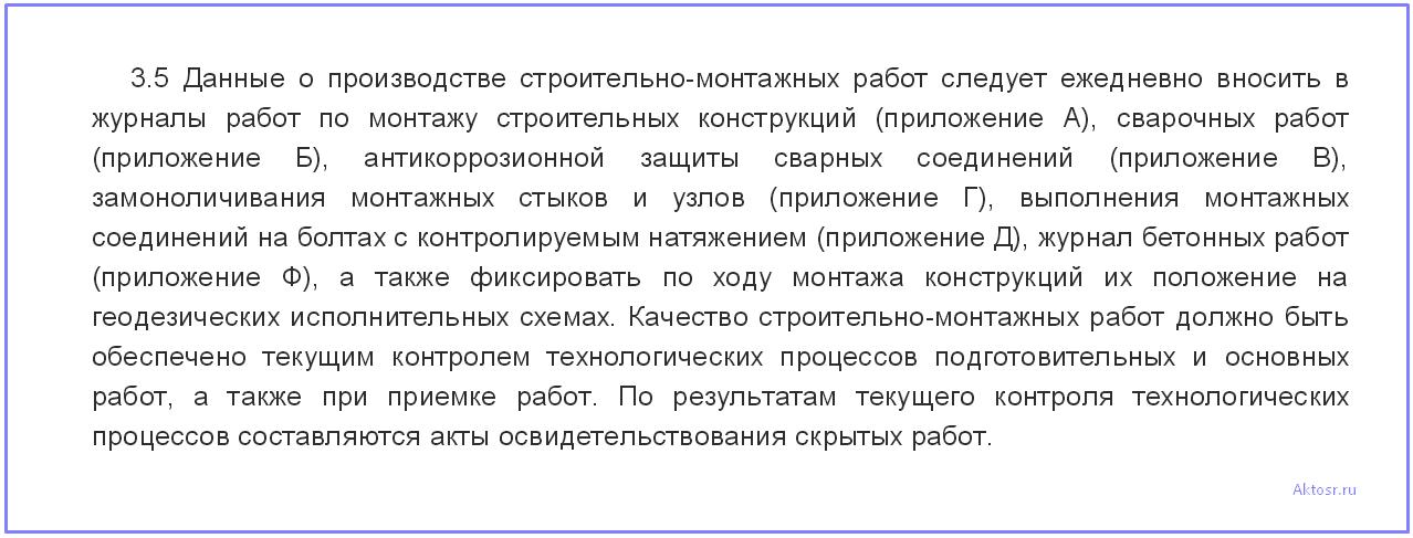 ч. 3.5 СП70.13330.2012