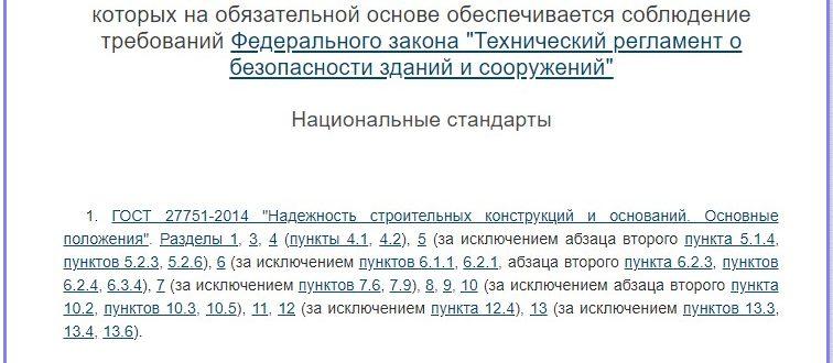 Постановление Правительства №485 от 04.07.2020