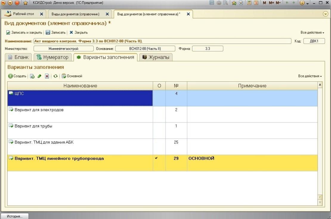 Программы по автоматизации составления исполнительной документации