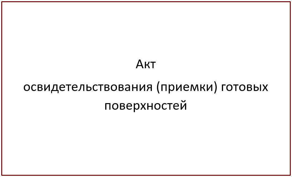 Акт освидетельствования (приемки) готовых поверхностей