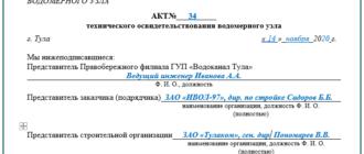 Акт обследования водомерного узла