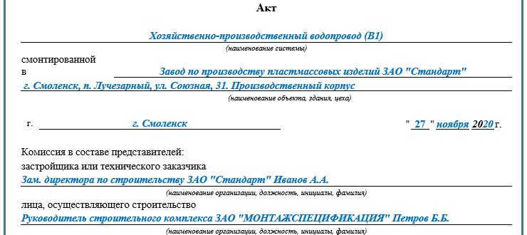 Акт о проведении гидростатического или манометрического испытания на герметичность. Форма Приложение В, регламент СП 73.13330.2016