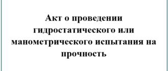 Акт о проведении гидростатического или манометрического испытания на прочность