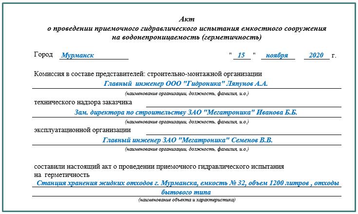 Акт о проведении приемочного гидравлического испытания емкостного сооружения на водонепроницаемость 10.3