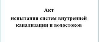 Акт испытания систем внутренней канализации и водостоков (СП 73.13330.2016 Приложение Г)