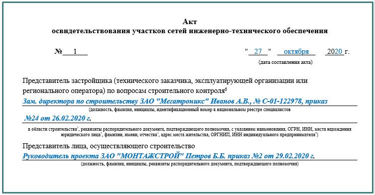 Акт освидетельствования участков сетей инженерно-технического обеспечения (форма РД 11-02-2006)