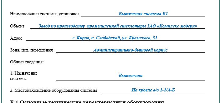 Паспорт системы вентиляции Прил Е