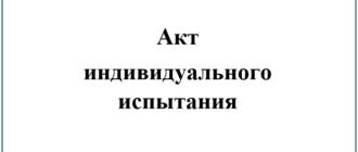 Акт индивидуального испытания Приложение Д