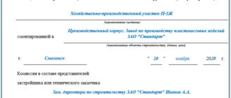 Акт гидростатического испытания котлов низкого давления