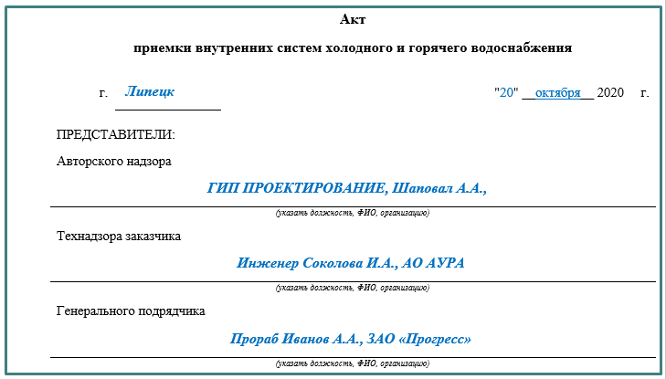 Акт приемки внутренних систем ХГВС