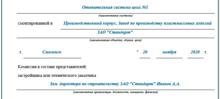 Акт промывки трубопроводов