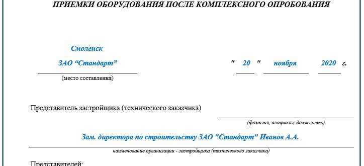 АКТ приемки оборудования после комплексного опробования Форма 68. 13330.2017. Приложение Н