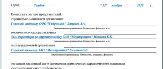 Акт о проведении приемочного гидравлического испытанияПриложению Д, Свод Правил СП 129.13330.2019