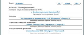 Акт о проведении промывки и дезинфекции трубопроводов Приложение Е