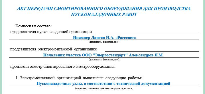 Акт передачи смонтированного оборудования для производства пусконаладочных работ