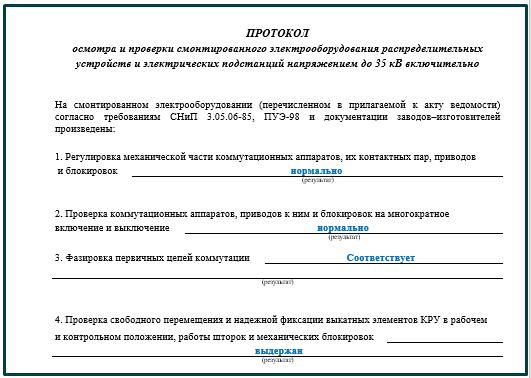 Протокол осмотра и проверки смонтированного электрооборудования распределительных устройств и электрических подстанций напряжением до 35 кВ включительно
