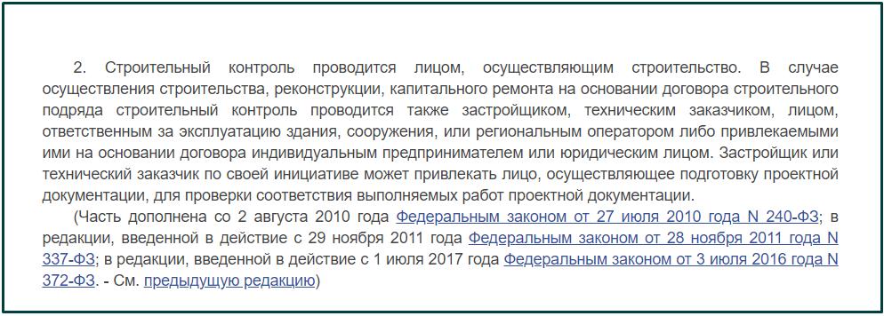 ч.2 ст.53 ГрК РФ
