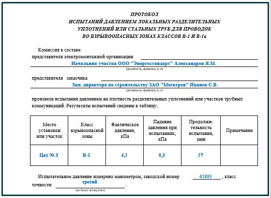 Протокол испытаний давлением локальных разделительных уплотнений или стальных труб для проводок во взрывоопасных зонах классов В