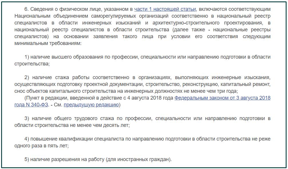 ч. 6 ст.55.5-1 ГрК РФ