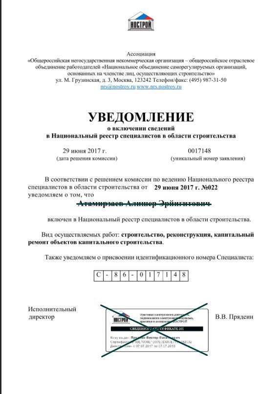 Уведомление о включении в реестр специалистов Нострой