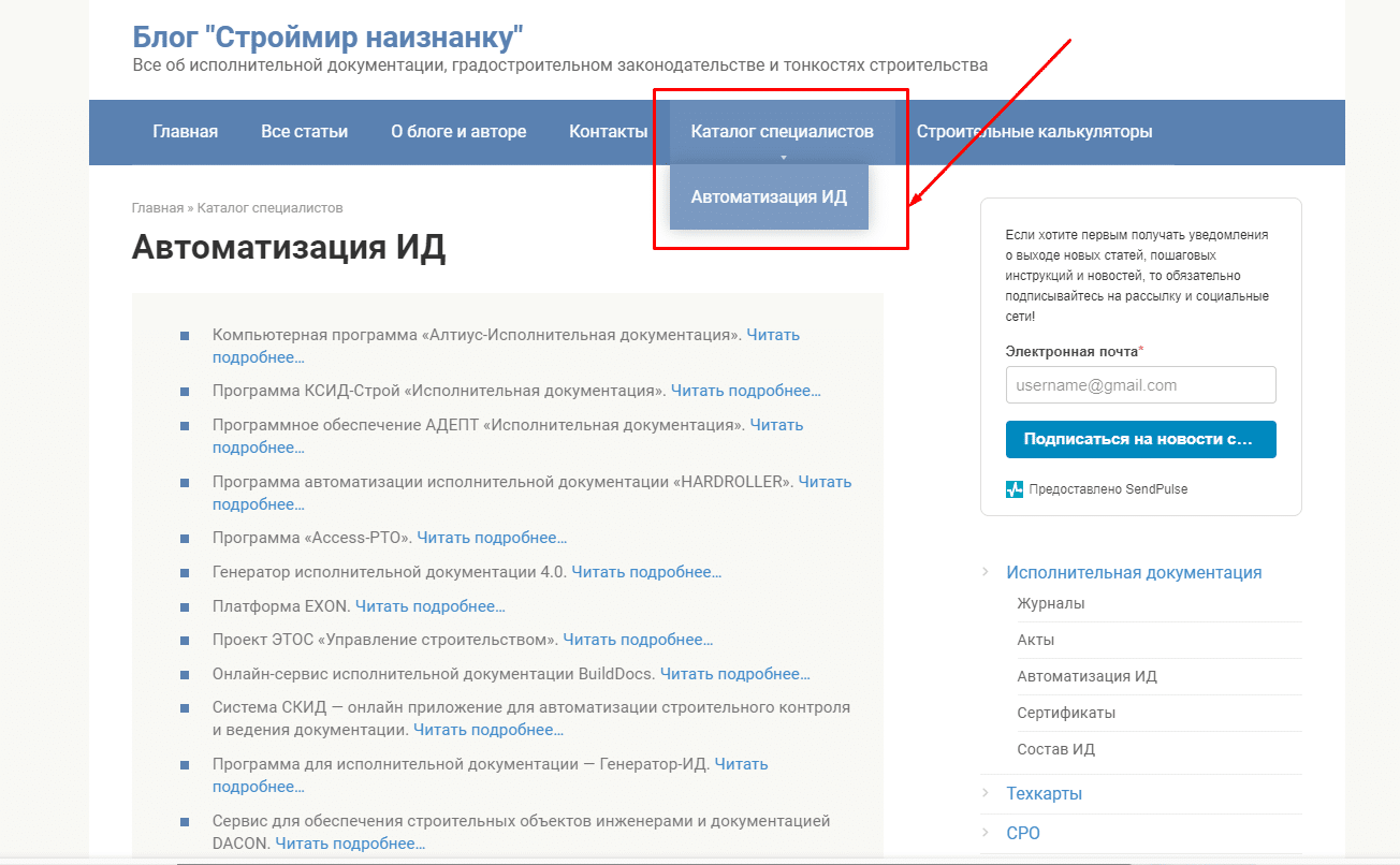 Автоматизация ИД на блоге строймир наизнанку
